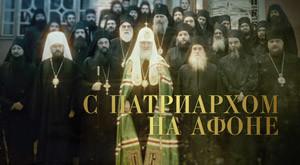 patriarh_na_aphone