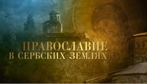 pravosl_v_serb